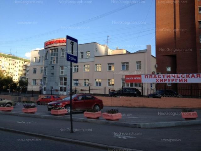 Адрес(а) на фотографии: улица Хохрякова, 100, Екатеринбург