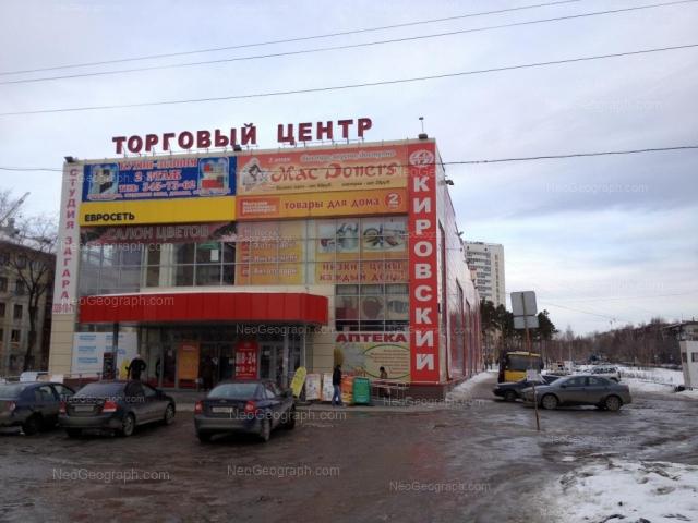 Address(es) on photo: Bilimbaevskaya street, 15, Yekaterinburg