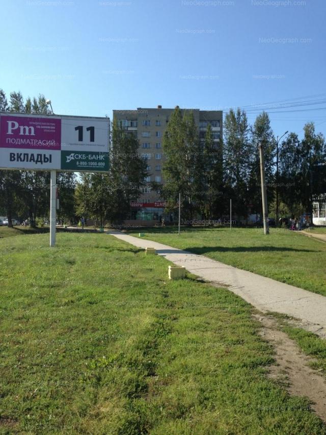 Адрес(а) на фотографии: Селькоровская улица, 2, Екатеринбург