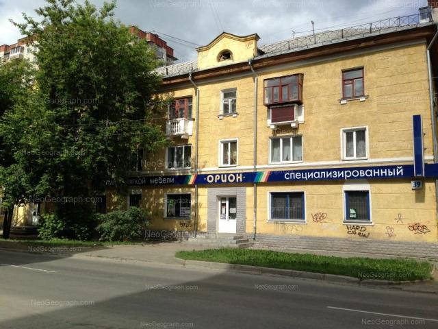 Адрес(а) на фотографии: улица Индустрии, 39, Екатеринбург