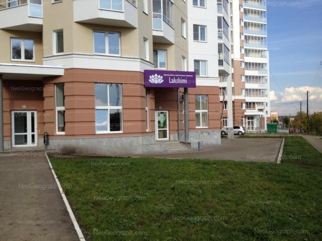 Адрес(а) на фотографии: улица Циолковского, 36, Екатеринбург