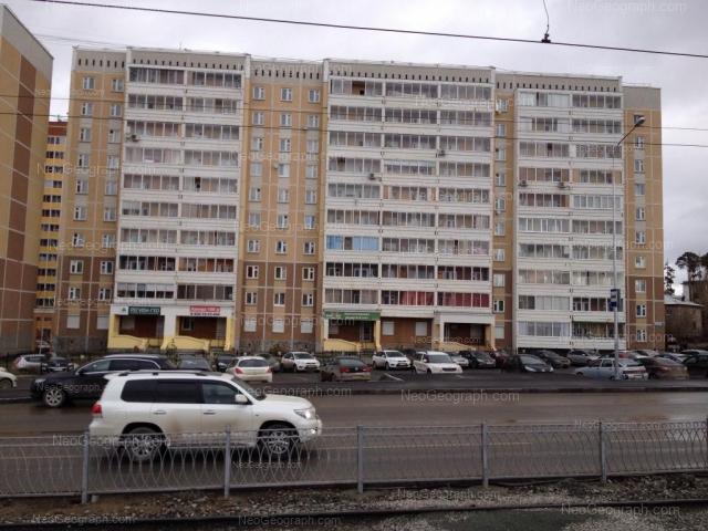 Address(es) on photo: Vogogradskaya street, 220, Yekaterinburg