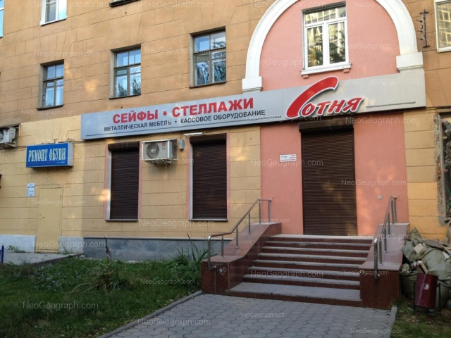 Address(es) on photo: Krasniy lane, 4, Yekaterinburg