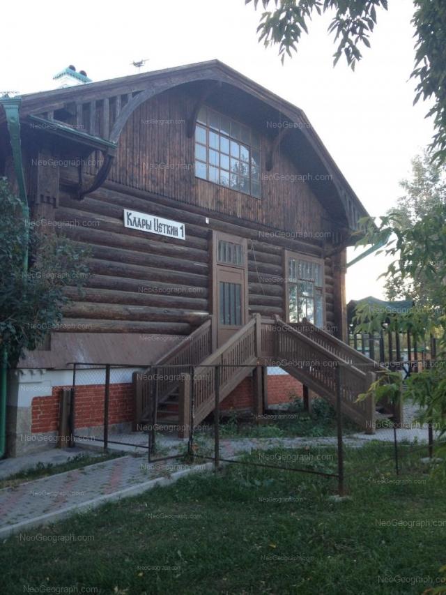 Адрес(а) на фотографии: улица Клары Цеткин, 1, Екатеринбург