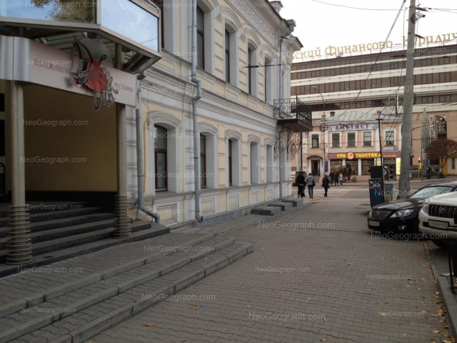 Address(es) on photo: Karla Libknekhta street, 1, Yekaterinburg