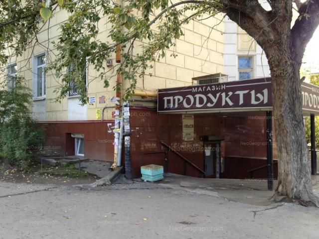 Адрес(а) на фотографии: улица Грибоедова, 29, Екатеринбург