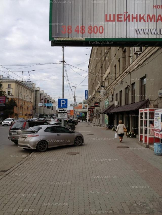 Адрес(а) на фотографии: улица Малышева, 63, 84, 90, Екатеринбург