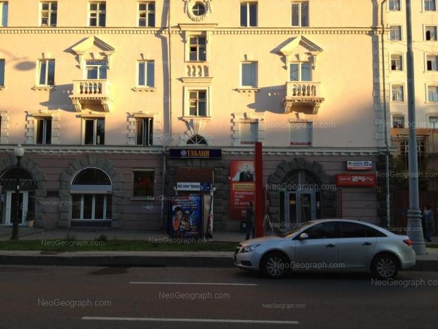 Адрес(а) на фотографии: проспект Ленина, 22а, Екатеринбург