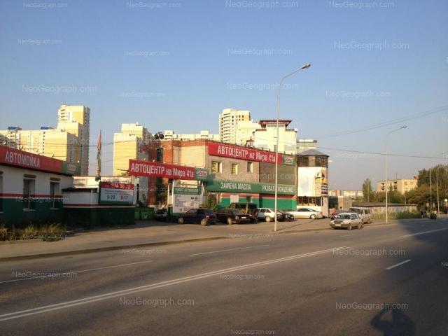 Адрес(а) на фотографии: улица Мира, 41а, Екатеринбург