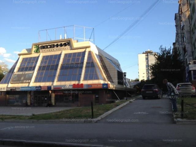 Адрес(а) на фотографии: улица Хохрякова, 98, 102А, 104, Екатеринбург