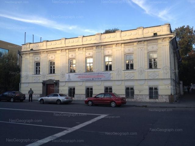 Address(es) on photo: Pervomaiskaya street, 7, Yekaterinburg