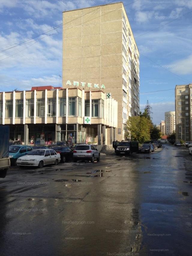 Address(es) on photo: Vikulova street, 26, 28, Yekaterinburg