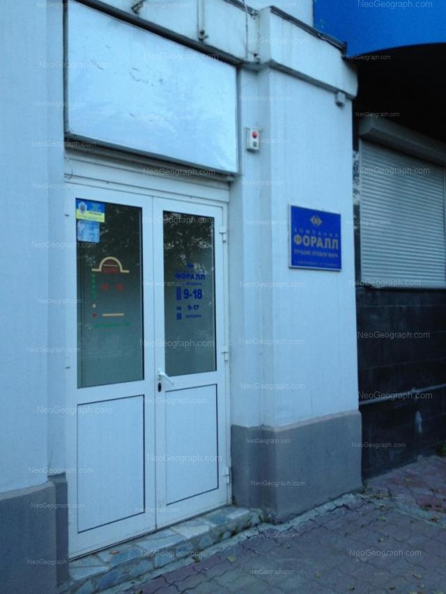 Address(es) on photo: Pushkina street, 9, Yekaterinburg