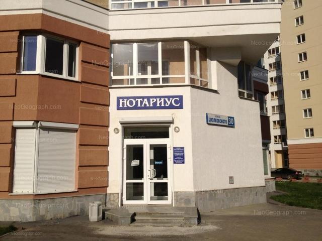 Адрес(а) на фотографии: улица Циолковского, 30, 32, Екатеринбург