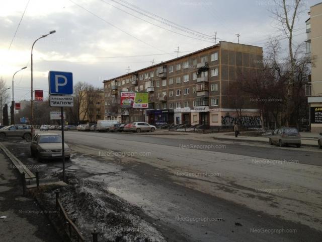 Address(es) on photo: Kuibisheva street, 123, 125, Yekaterinburg