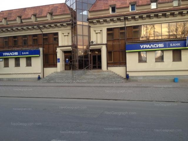Адрес(а) на фотографии: улица Розы Люксембург, 15, Екатеринбург