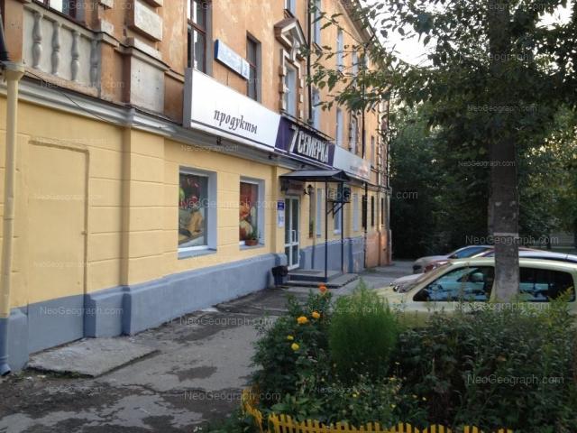 Адрес(а) на фотографии: Педагогическая улица, 2, Екатеринбург