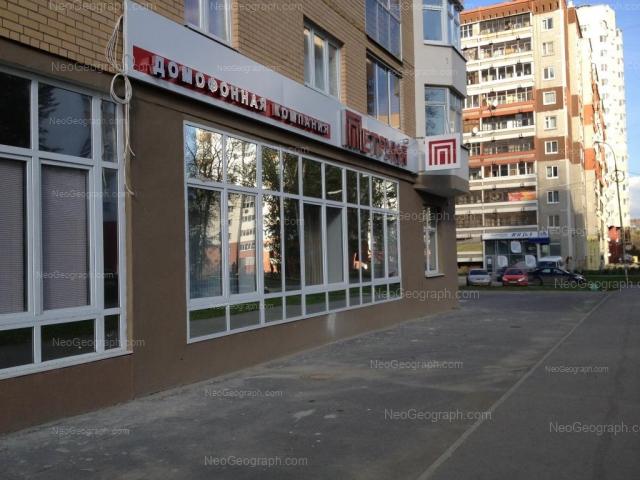 Адрес(а) на фотографии: Авиационная улица, 48, Екатеринбург
