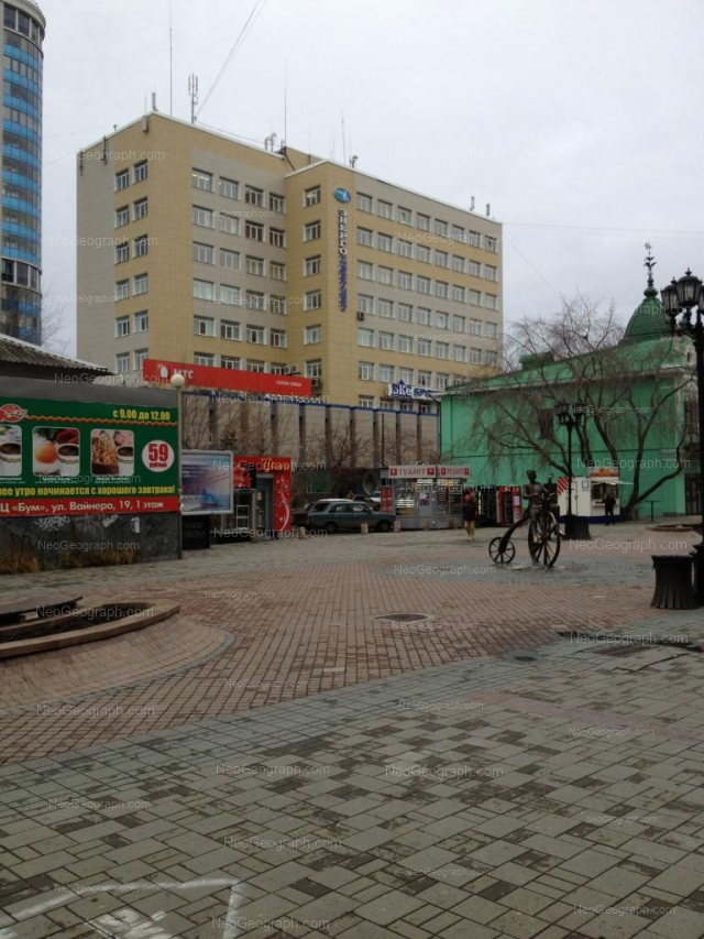 Address(es) on photo: Vainera street, 38, 40, Yekaterinburg