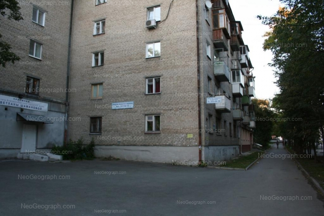 Адрес(а) на фотографии: улица Братьев Быковых, 18, Екатеринбург