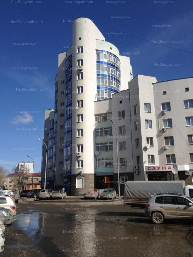 Адрес(а) на фотографии: улица Папанина, 5, 14, Екатеринбург
