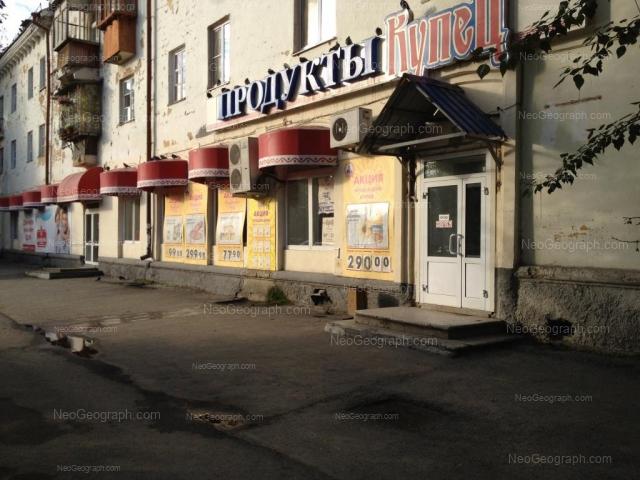 Address(es) on photo: Studencheskaya street, 6, Yekaterinburg
