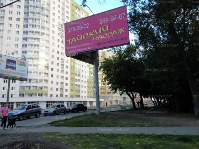 Адрес(а) на фотографии: улица Щорса, 105, Екатеринбург