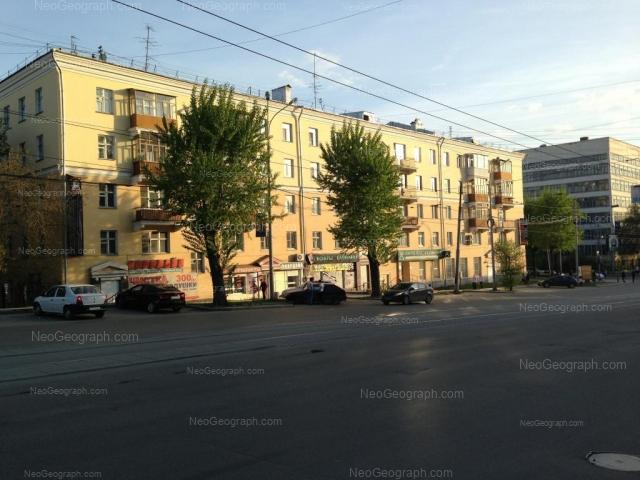 Address(es) on photo: Gagarina street, 45, Yekaterinburg
