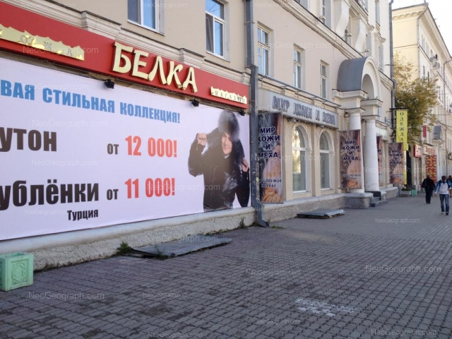 Адрес(а) на фотографии: улица Свердлова, 60, 62, Екатеринбург
