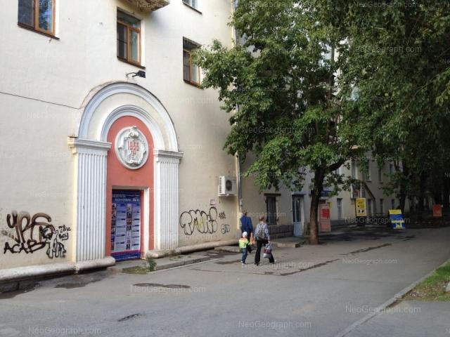 Адрес(а) на фотографии: улица Баумана, 2, Екатеринбург