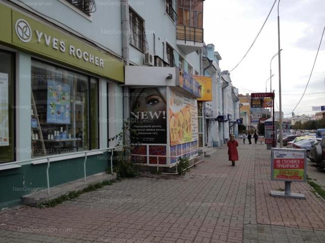 Адрес(а) на фотографии: проспект Ленина, 36, Екатеринбург