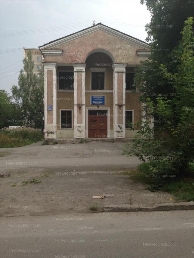 Baumana Street, 31, Yekaterinburg, territorial municipal psychological, medical and pedagogical commission