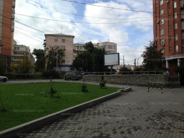 Address(es) on photo: Malisheva street, 2Б, 4, Yekaterinburg