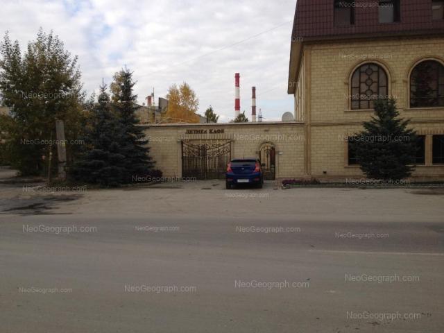Адрес(а) на фотографии: Артинская улица, 16, 16А, Екатеринбург