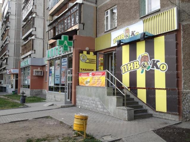 Address(es) on photo: Siromolotova street, 14, Yekaterinburg