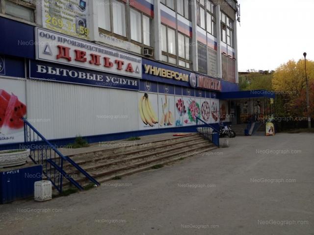Address(es) on photo: Patrisa Lumumbi street, 25, 27, Yekaterinburg
