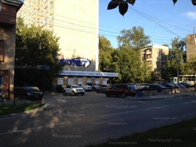 Адрес(а) на фотографии: улица Карла Маркса, 43, 66, Екатеринбург