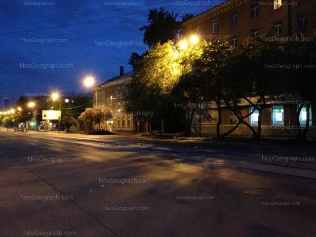 Address(es) on photo: Korolenko street, 6, Yekaterinburg