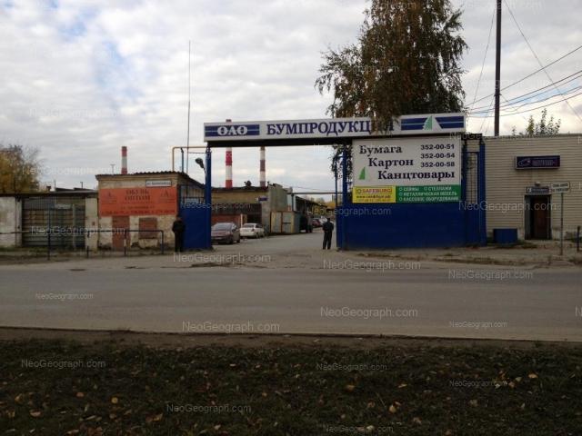 Адрес(а) на фотографии: Артинская улица, 14, Екатеринбург