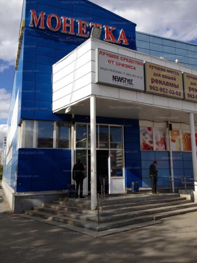 Адрес(а) на фотографии: улица Восстания, 56/4, Екатеринбург