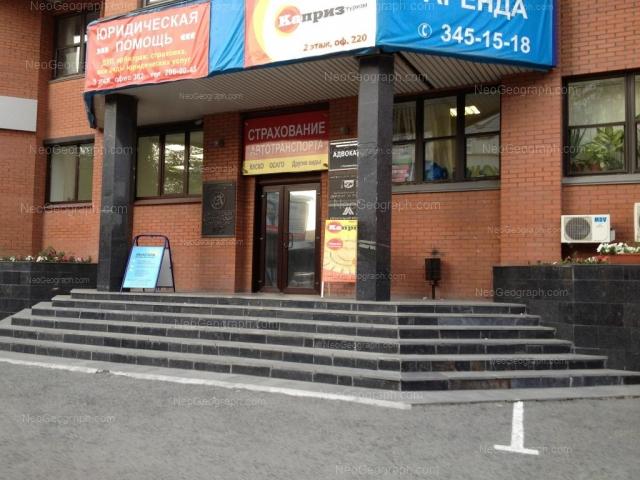 Address(es) on photo: Belinskogo street, 55, Yekaterinburg