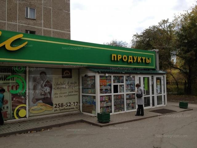 Address(es) on photo: Dagestanskaya street, 4, Yekaterinburg