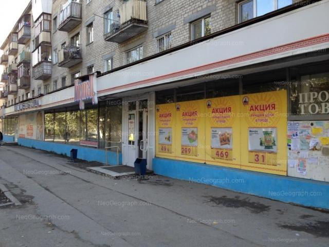 Адрес(а) на фотографии: Инженерная улица, 19, Екатеринбург
