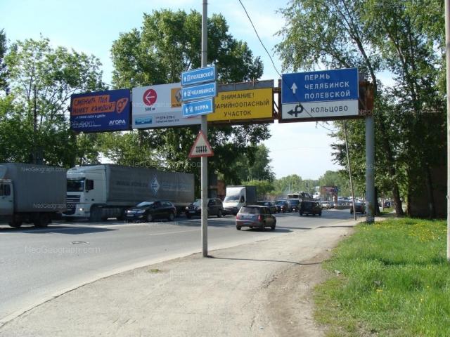 Address(es) on photo: Bazoviy lane, 10, Yekaterinburg
