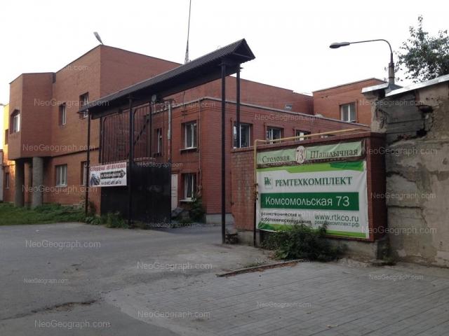 Адрес(а) на фотографии: Комсомольская улица, 71м, Екатеринбург