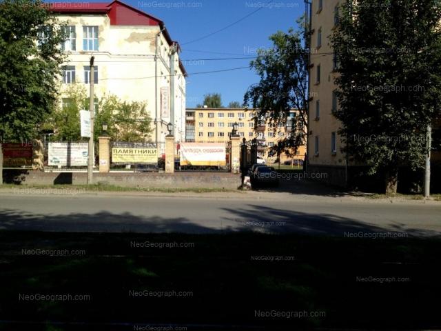 Address(es) on photo: Ferganskaya street, 16, Yekaterinburg