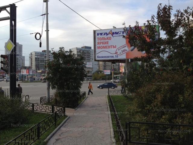 Address(es) on photo: Kuznetsova street, 2, 8, 10, Yekaterinburg
