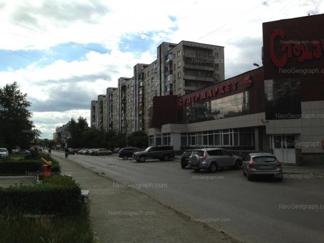 Адрес(а) на фотографии: улица Уральских Рабочих, 41, 43, Екатеринбург