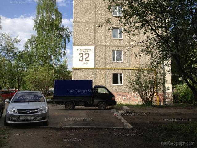 Адрес(а) на фотографии: улица Академика Бардина, 32/2, Екатеринбург