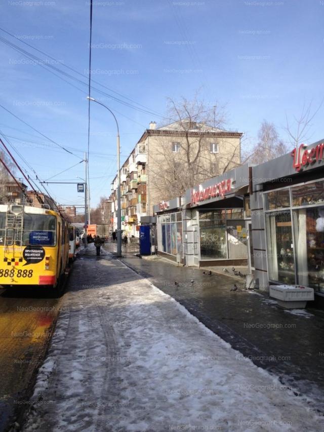 Адрес(а) на фотографии: Академическая улица, 17, 29, Екатеринбург